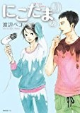 にこたま(2) (モーニングKC)