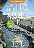 みやぎ日帰り温泉178湯(2016年版)