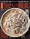 新潟・近県 うまい蕎麦