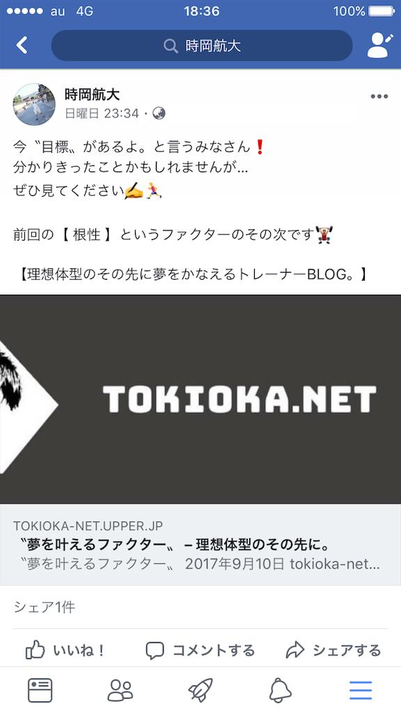 f:id:kodai-tokioka1014:20170912183617p:image
