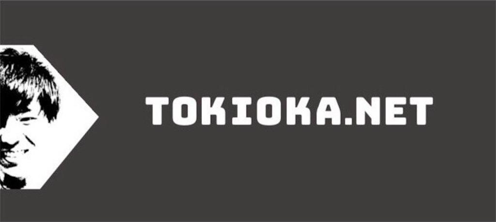 f:id:kodai-tokioka1014:20170926194241j:image
