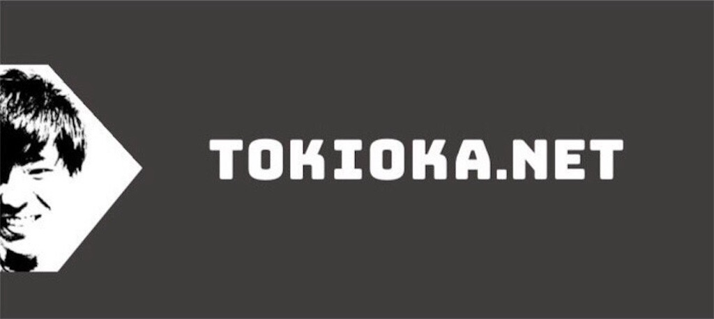 f:id:kodai-tokioka1014:20171024163314j:image