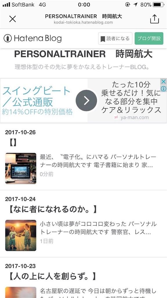 f:id:kodai-tokioka1014:20171026141618j:image