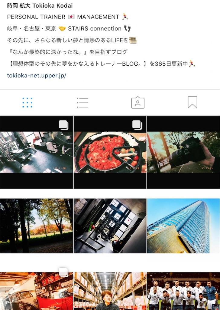f:id:kodai-tokioka1014:20171128190416j:image