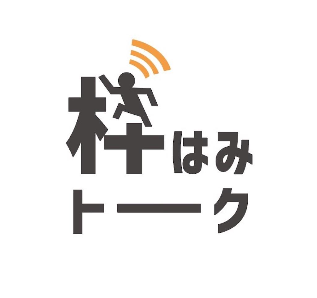 f:id:kodai-tokioka1014:20191217225059j:image