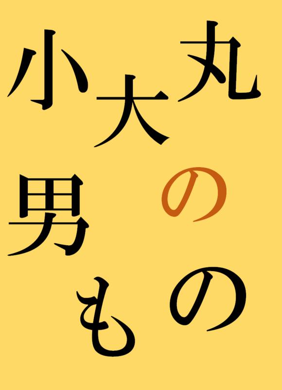 f:id:kodaimaru:20160915123306j:image:h200