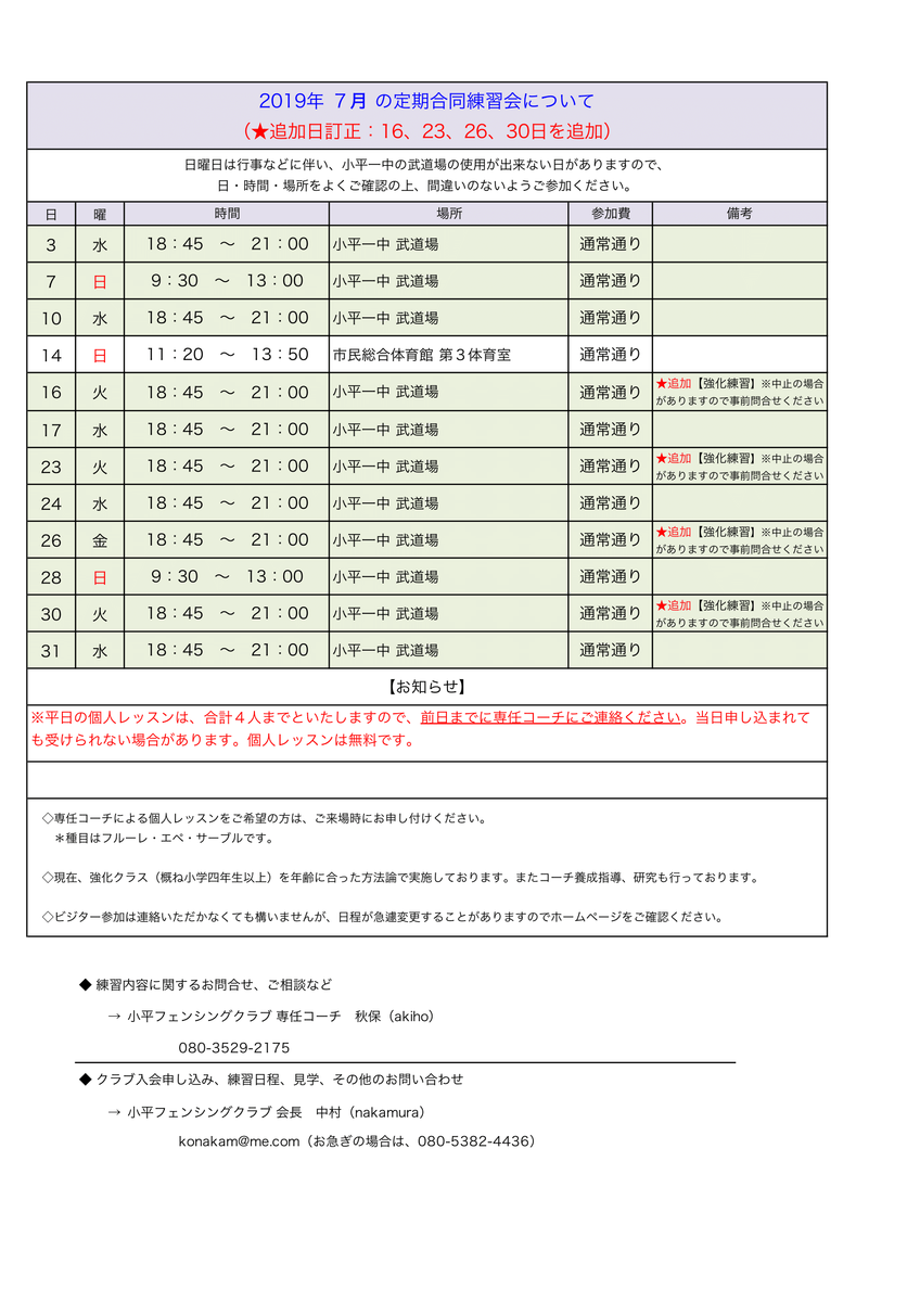 f:id:kodairafencing:20190704122444p:plain