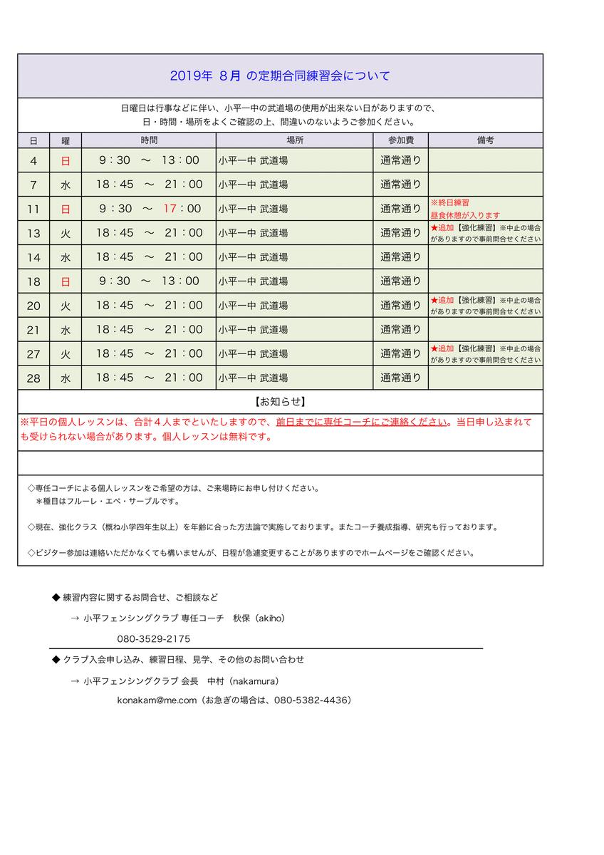 f:id:kodairafencing:20190724193128p:plain