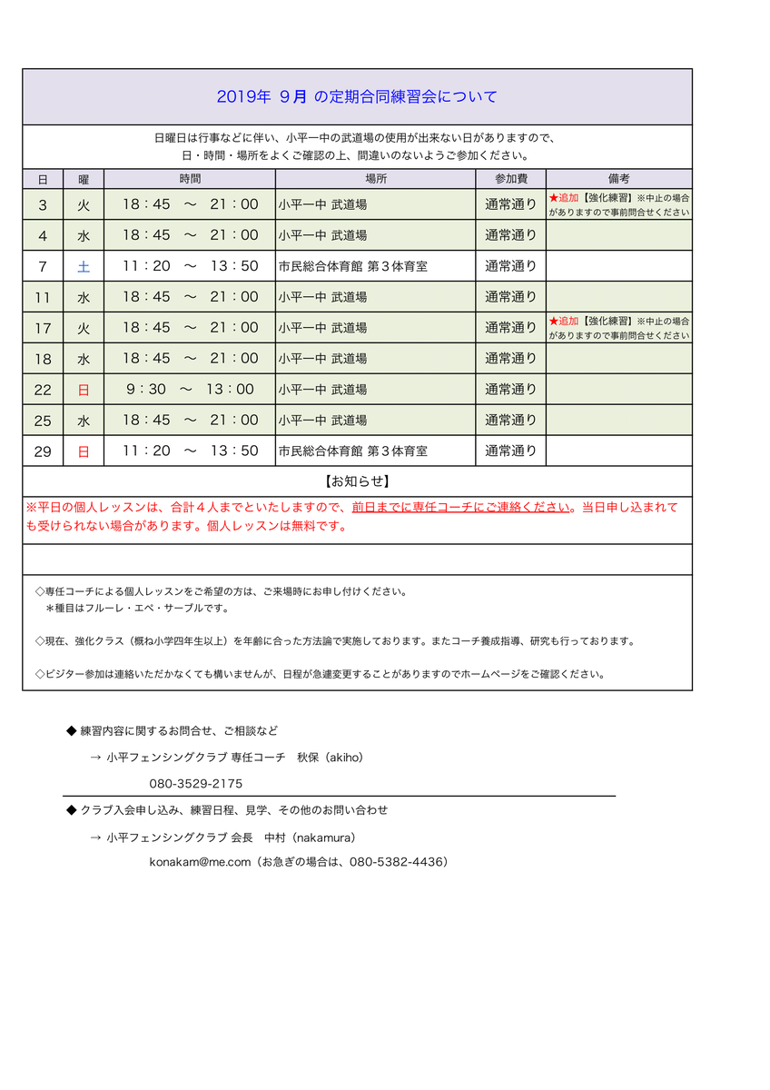 f:id:kodairafencing:20190826123703p:plain