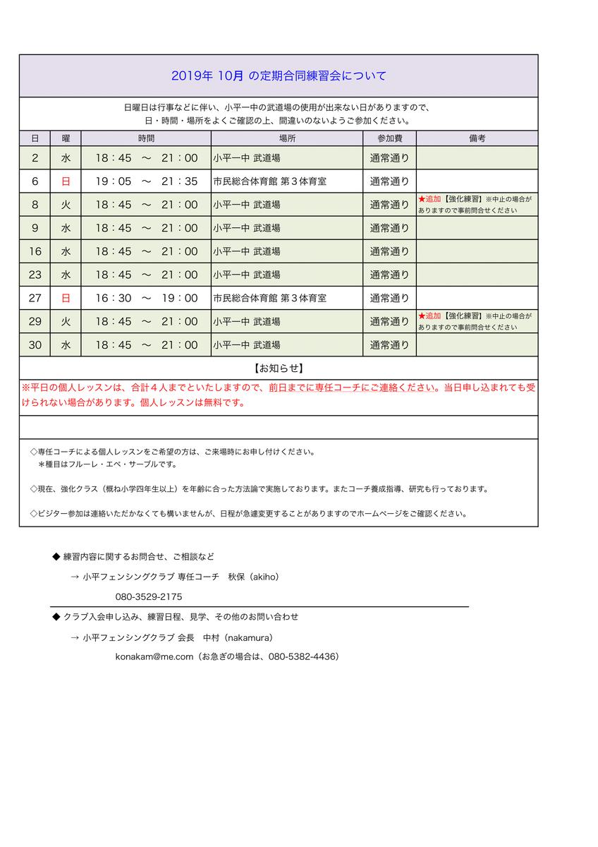 f:id:kodairafencing:20190929211122p:plain