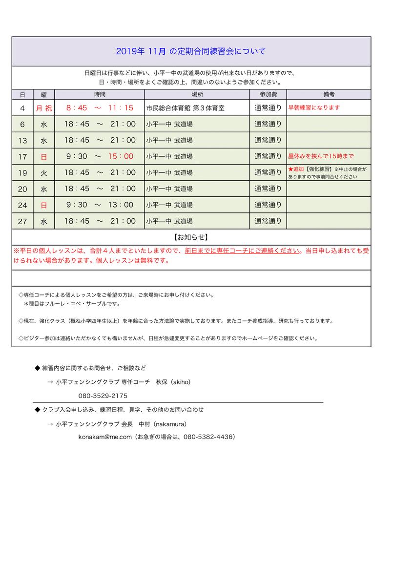 f:id:kodairafencing:20191023143034p:plain