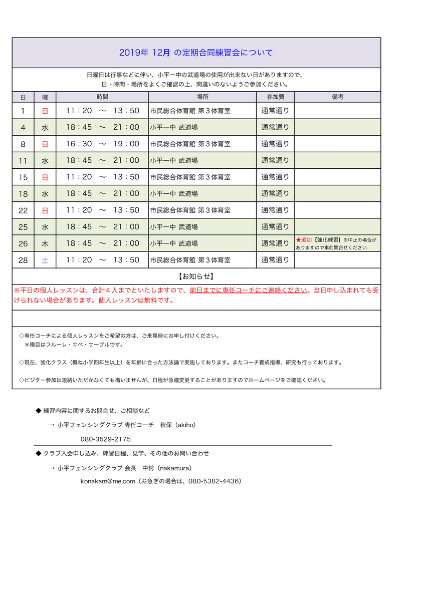 f:id:kodairafencing:20191127173651p:plain