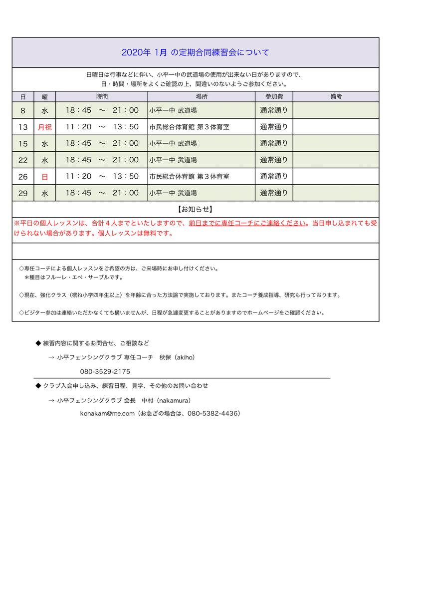 f:id:kodairafencing:20191224154711p:plain