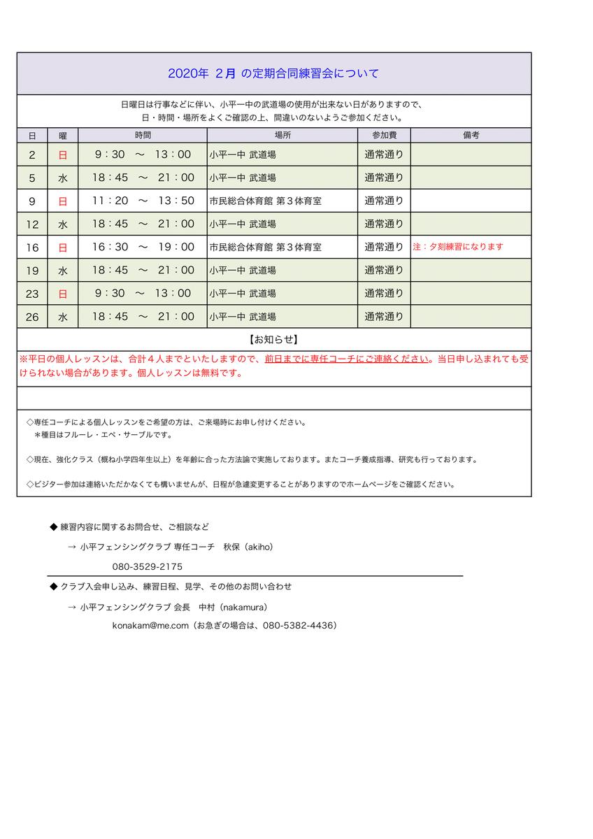 f:id:kodairafencing:20200128142523p:plain