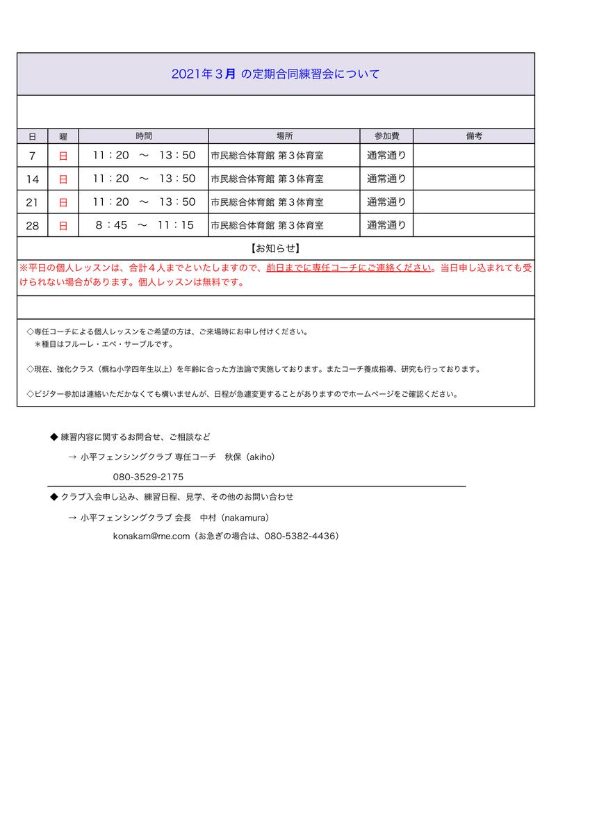 f:id:kodairafencing:20210324142716p:plain