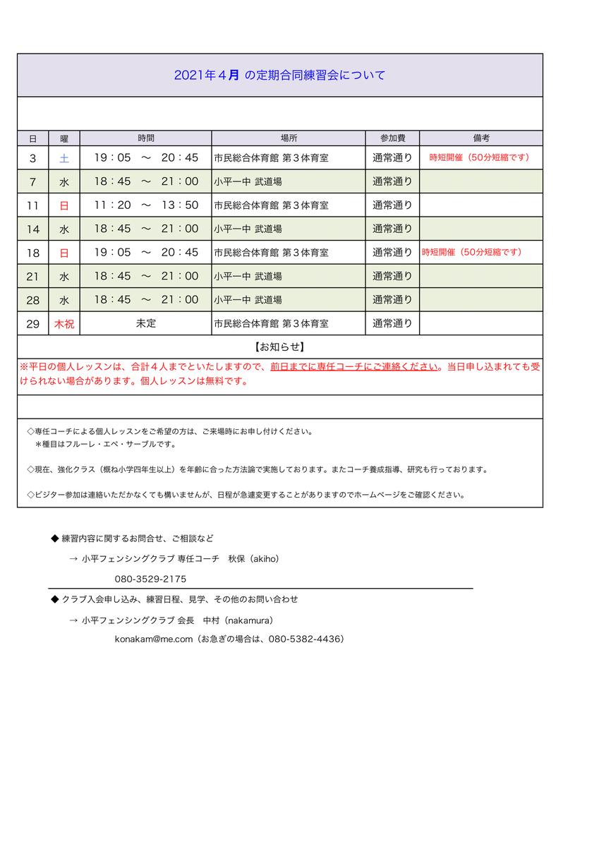 f:id:kodairafencing:20210401130119p:plain