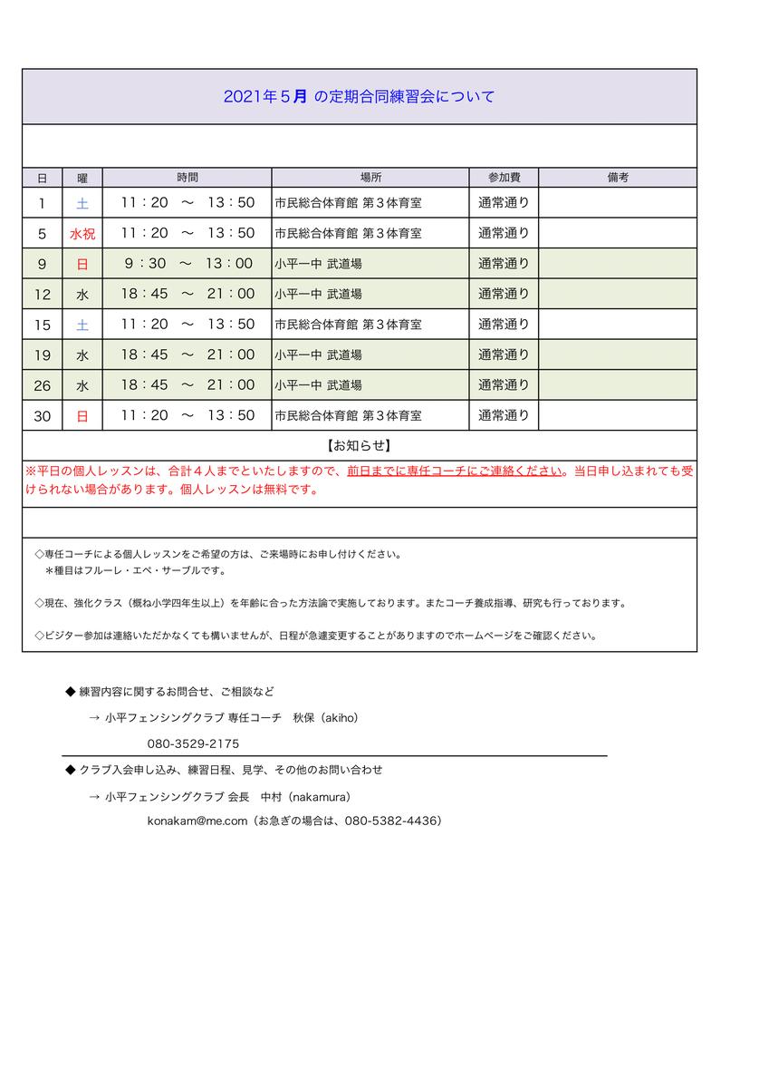 f:id:kodairafencing:20210421124127p:plain