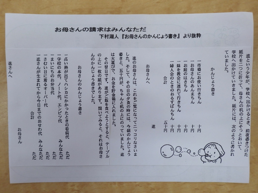 f:id:kodakara-kindergarten:20170515165205j:image:w640