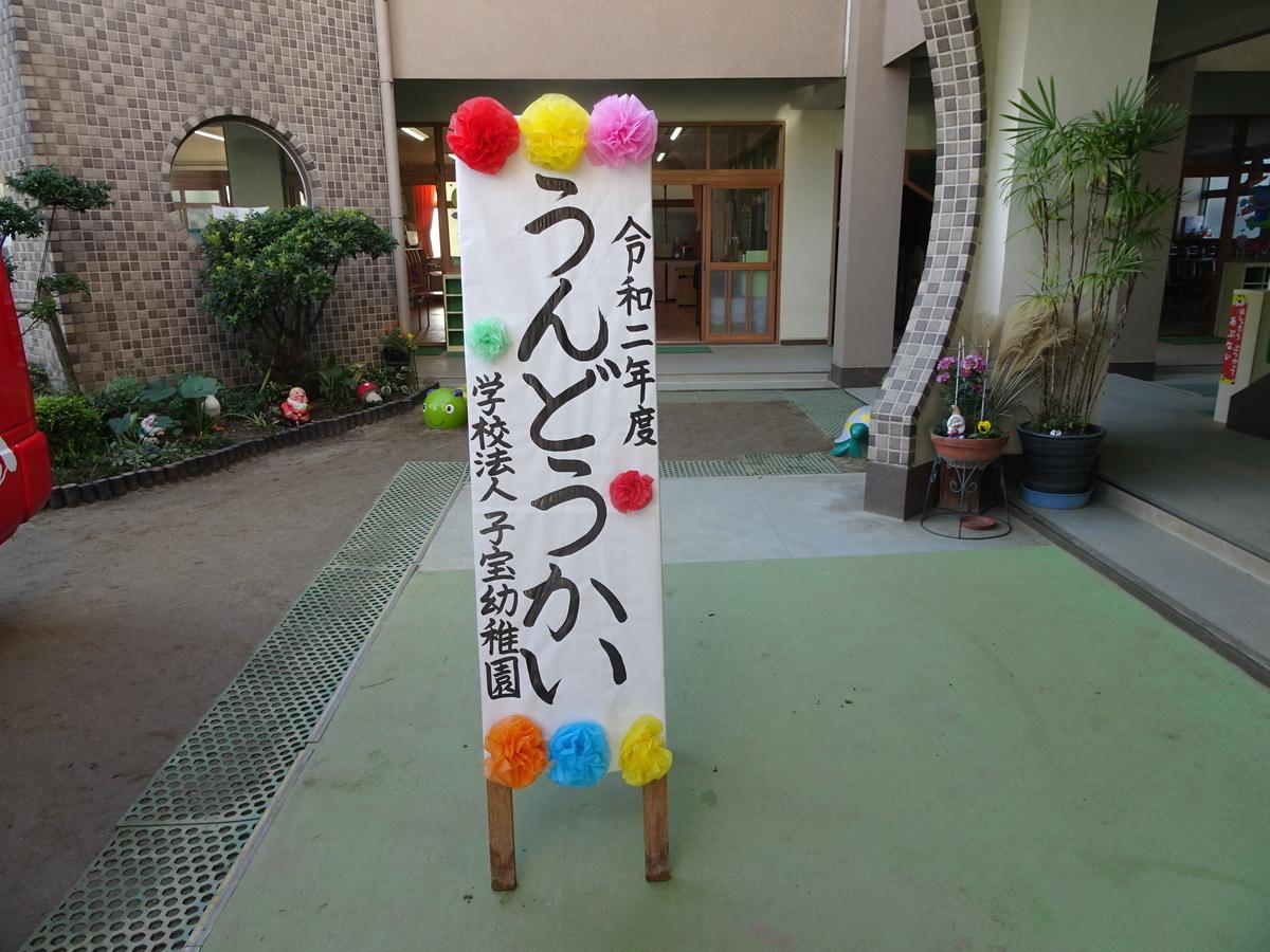 f:id:kodakara-kindergarten:20201018153104j:plain