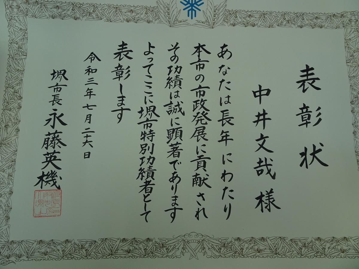 f:id:kodakara-kindergarten:20210806124438j:plain