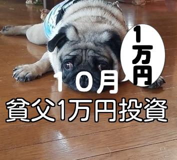 f:id:kodaku3-coin:20171023152654p:plain