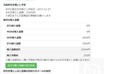 f:id:kodaku3-coin:20171106160758p:plain