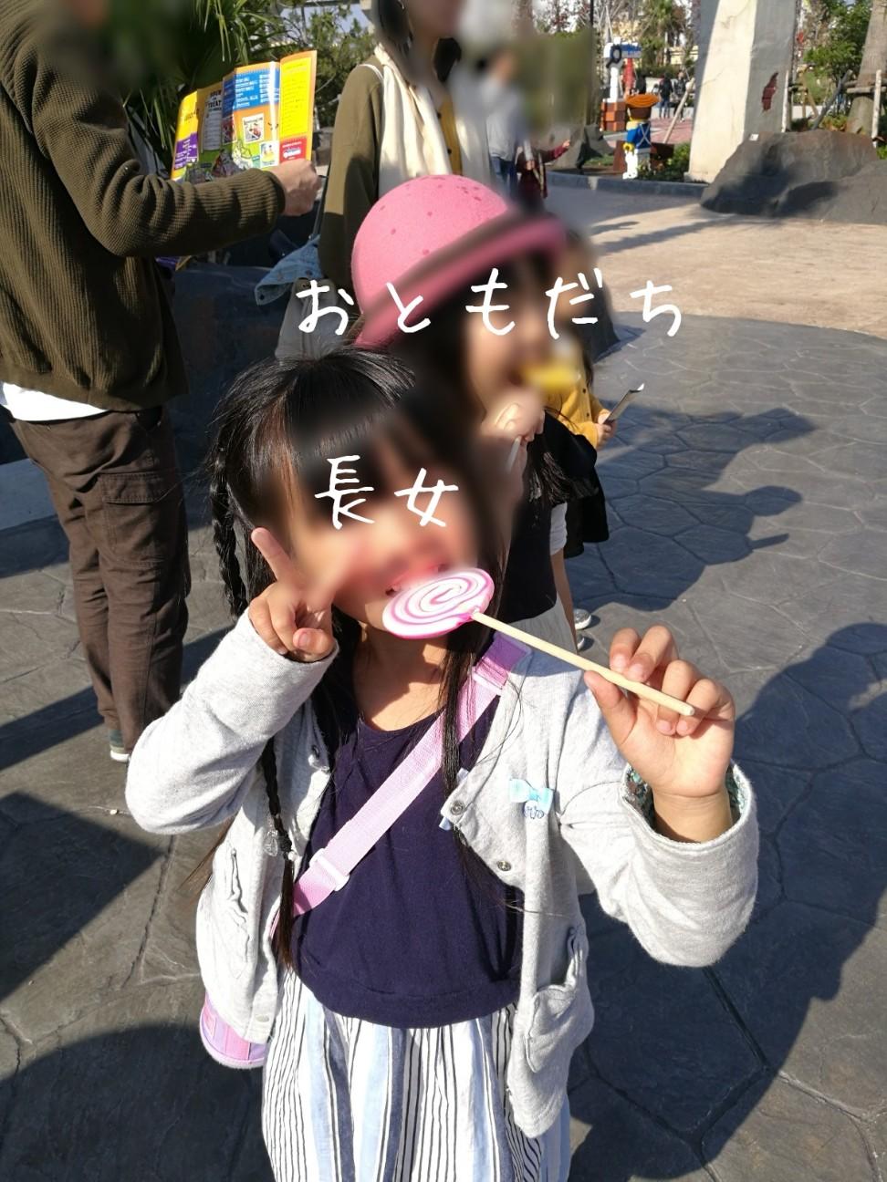 f:id:kodomo-to-dokoiko:20171116170651j:image