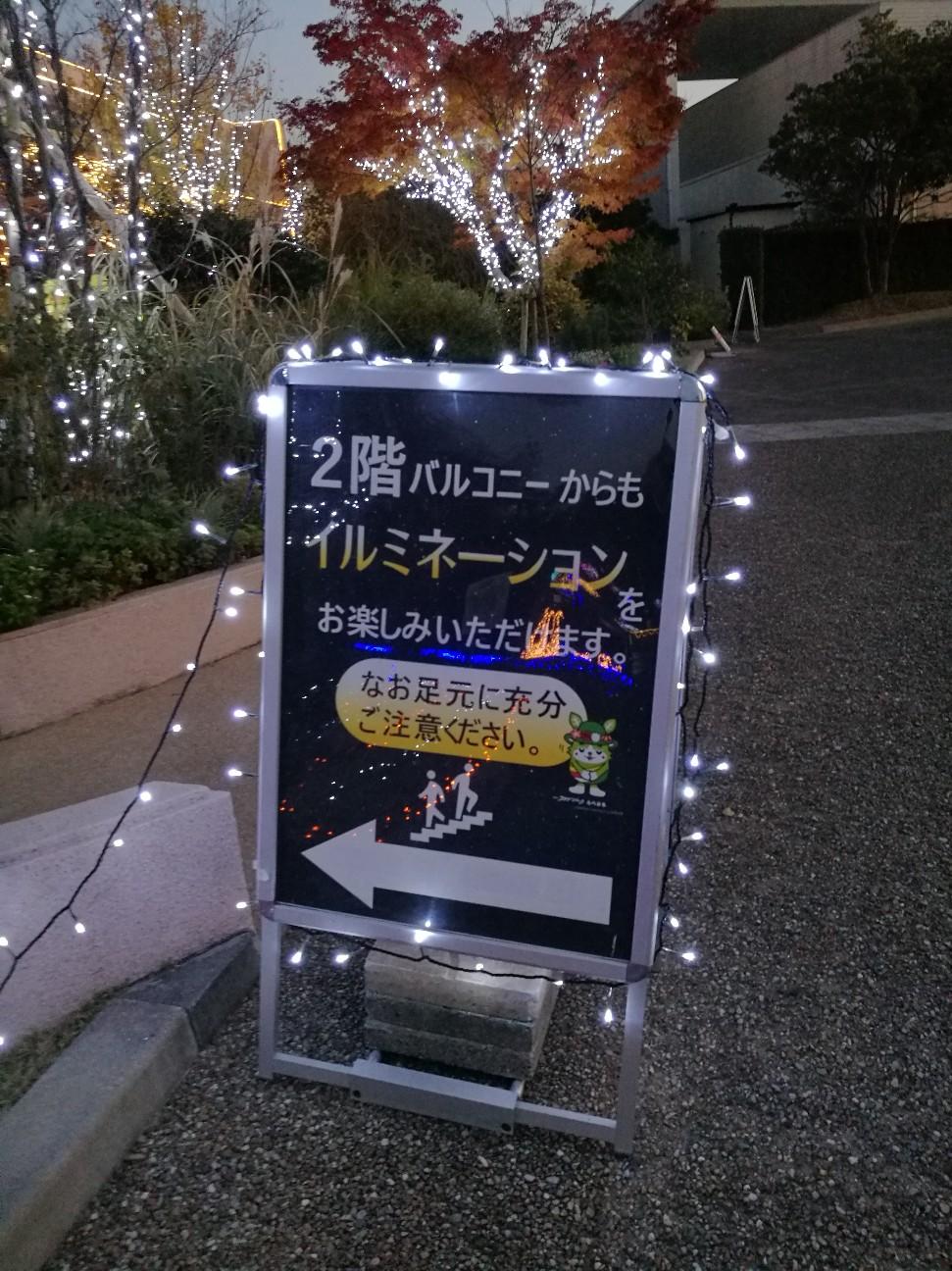 f:id:kodomo-to-dokoiko:20171128004402j:image