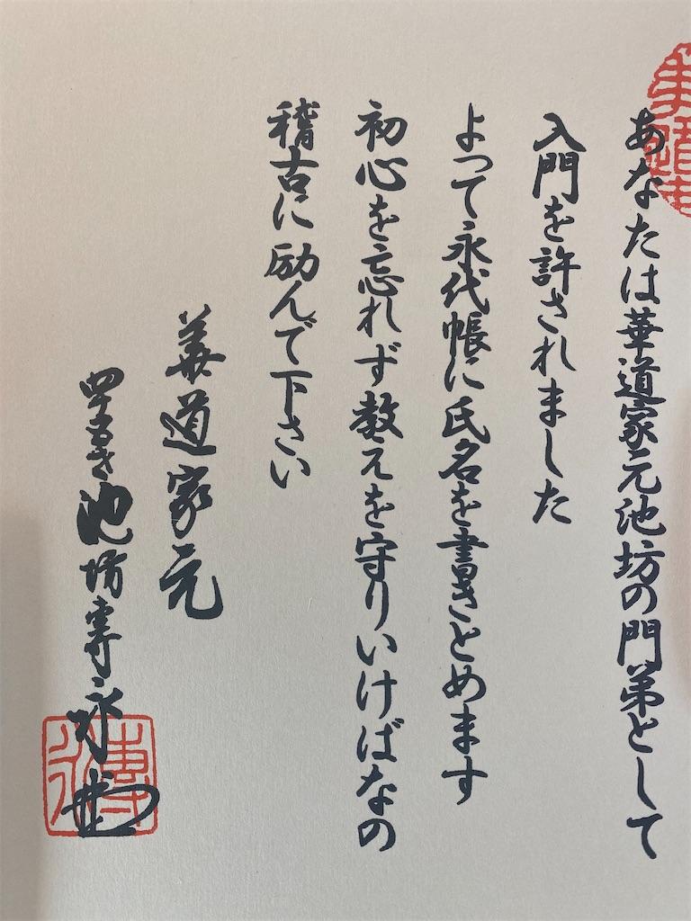 f:id:kodomohanakyousitu100ka:20201112115148j:image