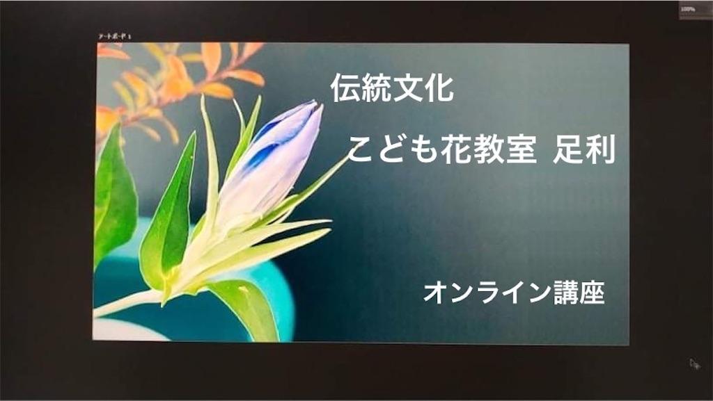 f:id:kodomohanakyousitu100ka:20210924223929j:image