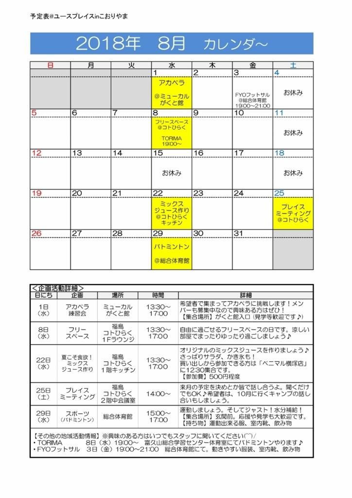 f:id:kodomomirai-kooriyama:20180727172949j:plain