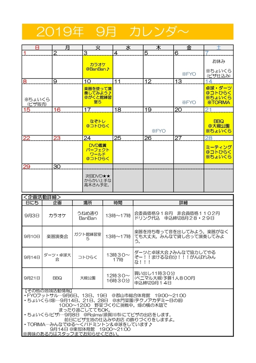 f:id:kodomomirai-kooriyama:20190906133220j:plain