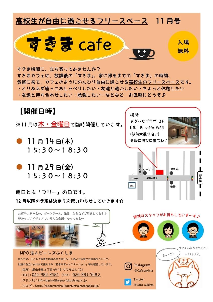 f:id:kodomomirai-kooriyama:20191113122104j:plain