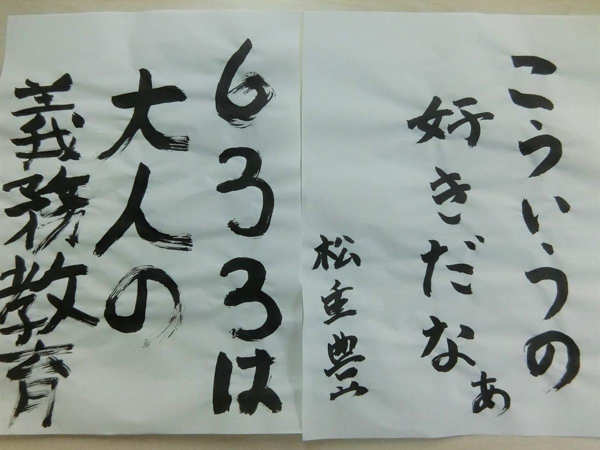 f:id:kodomomirai-kooriyama:20200122102525j:plain