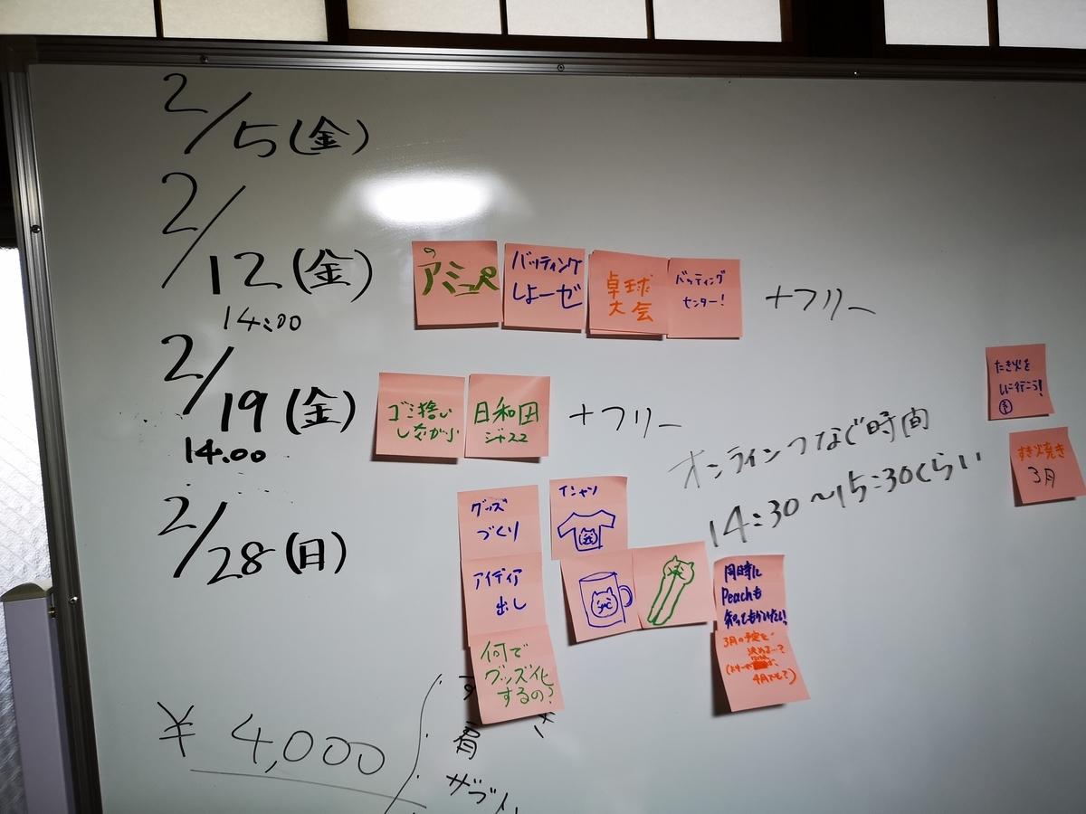 f:id:kodomomirai-kooriyama:20210210145020j:plain