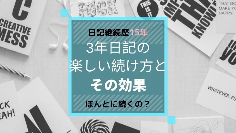 f:id:kodomonoie:20190815165912p:plain
