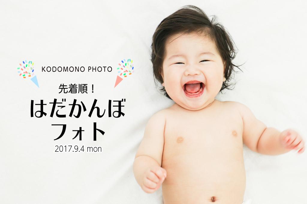 f:id:kodomonophoto:20170809235734j:plain