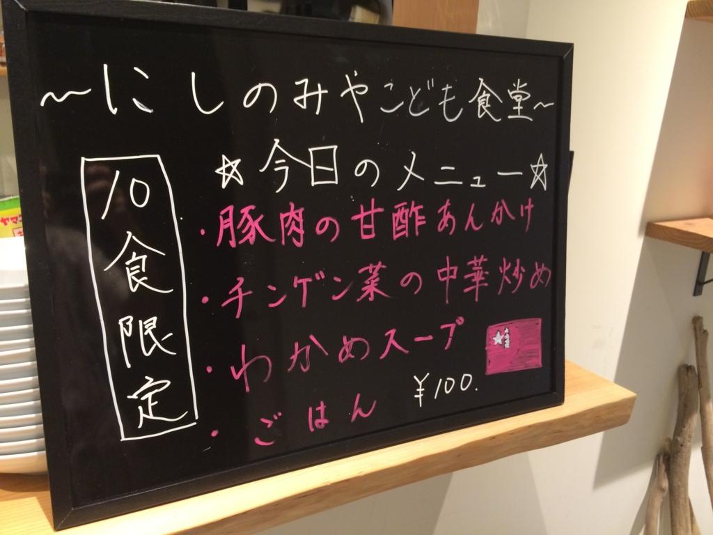 f:id:kodomoshokudou:20160620163914j:plain