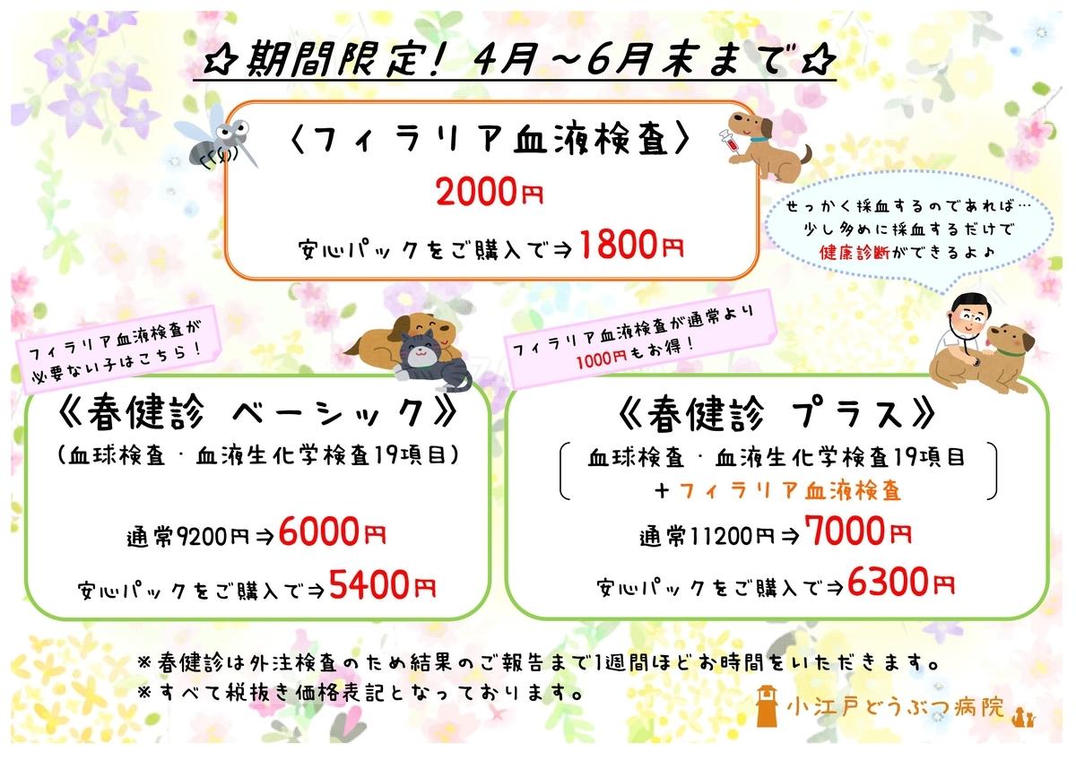 f:id:koedo-animal:20200331174837j:plain