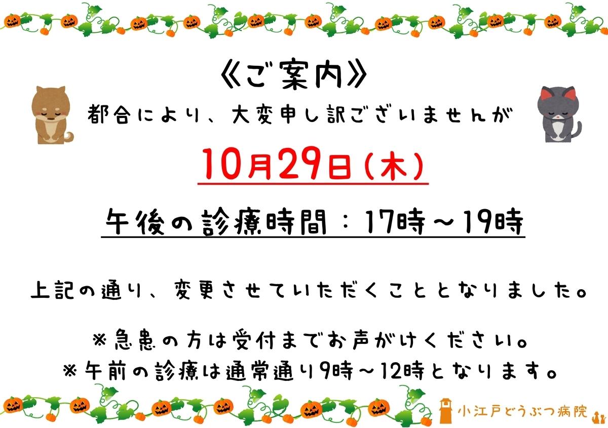 f:id:koedo-animal:20201024111130j:plain