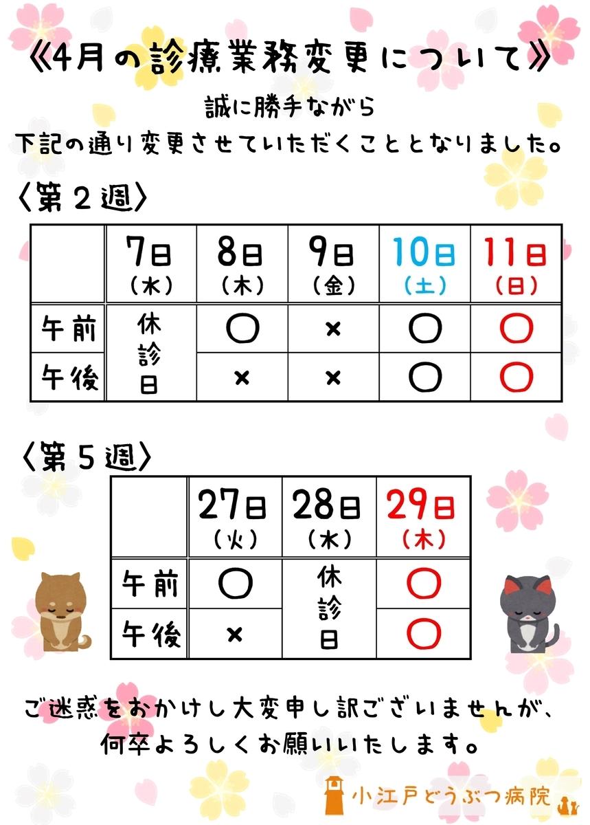 f:id:koedo-animal:20210401151809j:plain