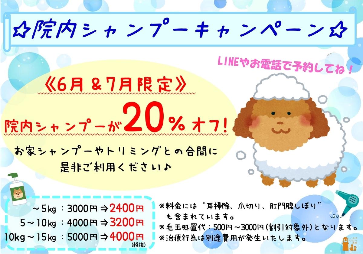 f:id:koedo-animal:20210528202943j:plain