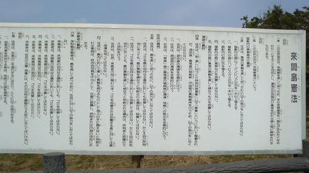 来間島憲法