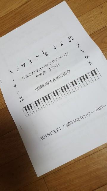 f:id:koemusic:20180403092457j:image