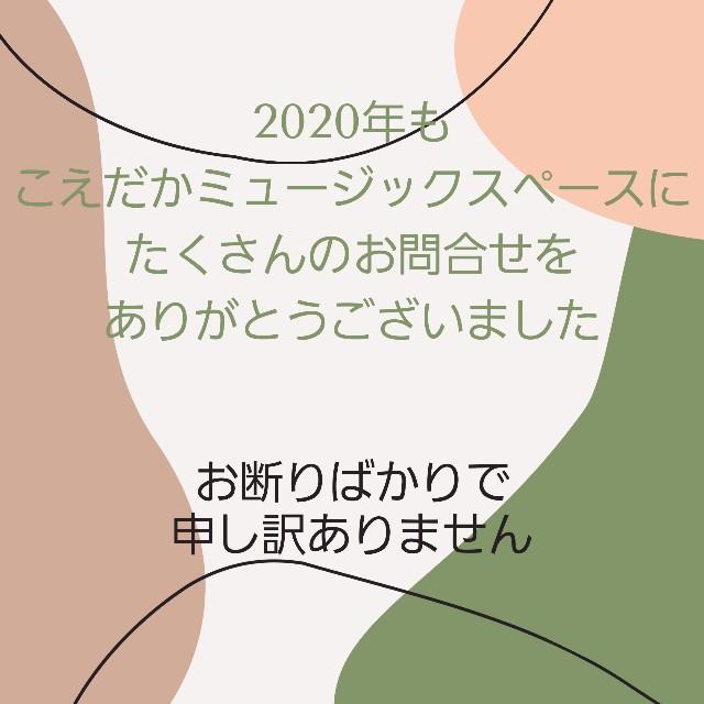 f:id:koemusic:20201230150547j:image