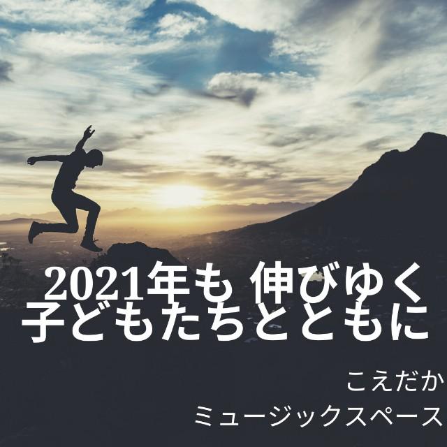 f:id:koemusic:20210102110718j:image