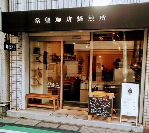 浦和パルコ前の常盤珈琲焙煎所の外観