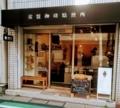 常盤珈琲焙煎所【浦和店】の外観
