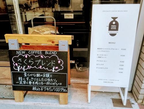 浦和パルコ前の常盤珈琲焙煎所の前にある看板