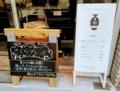 浦和珈琲焙煎所【浦和店】の前にある看板